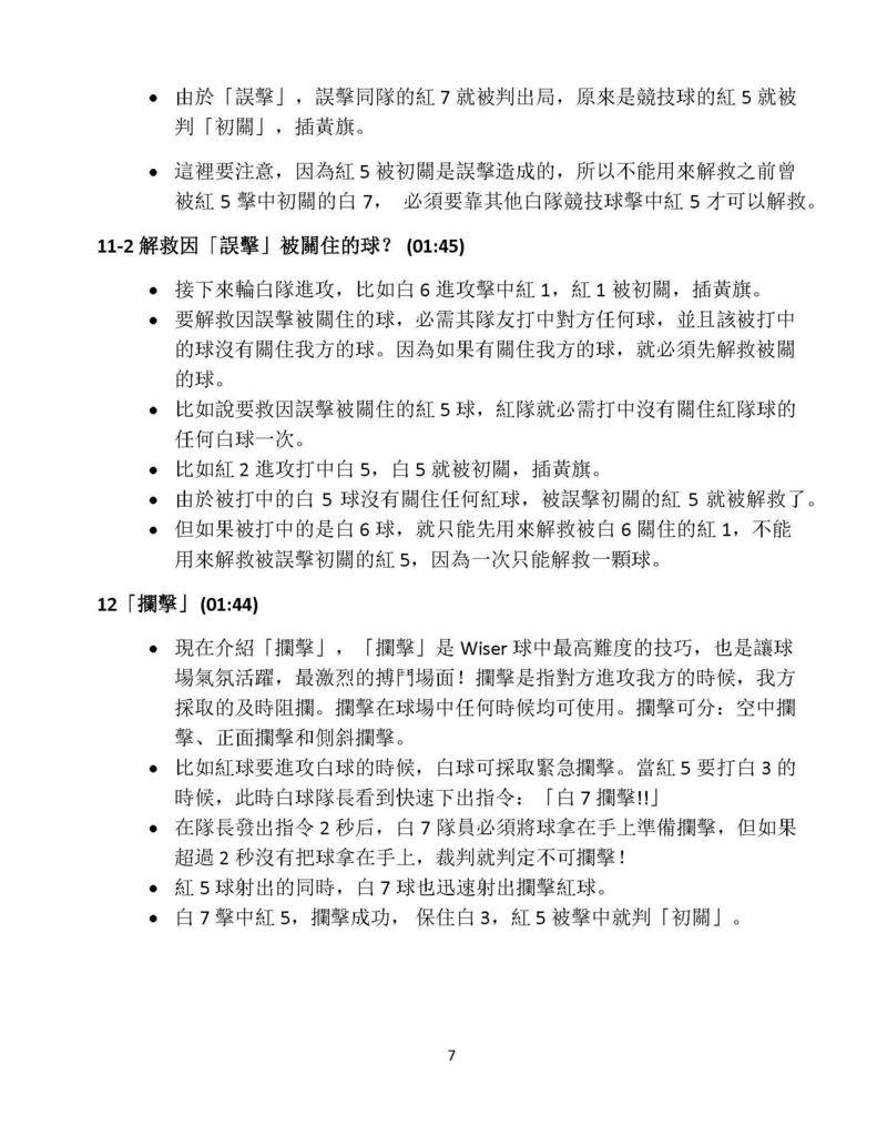WWSC_Wiser運動教學影帶中文旁白文字稿_Page_7