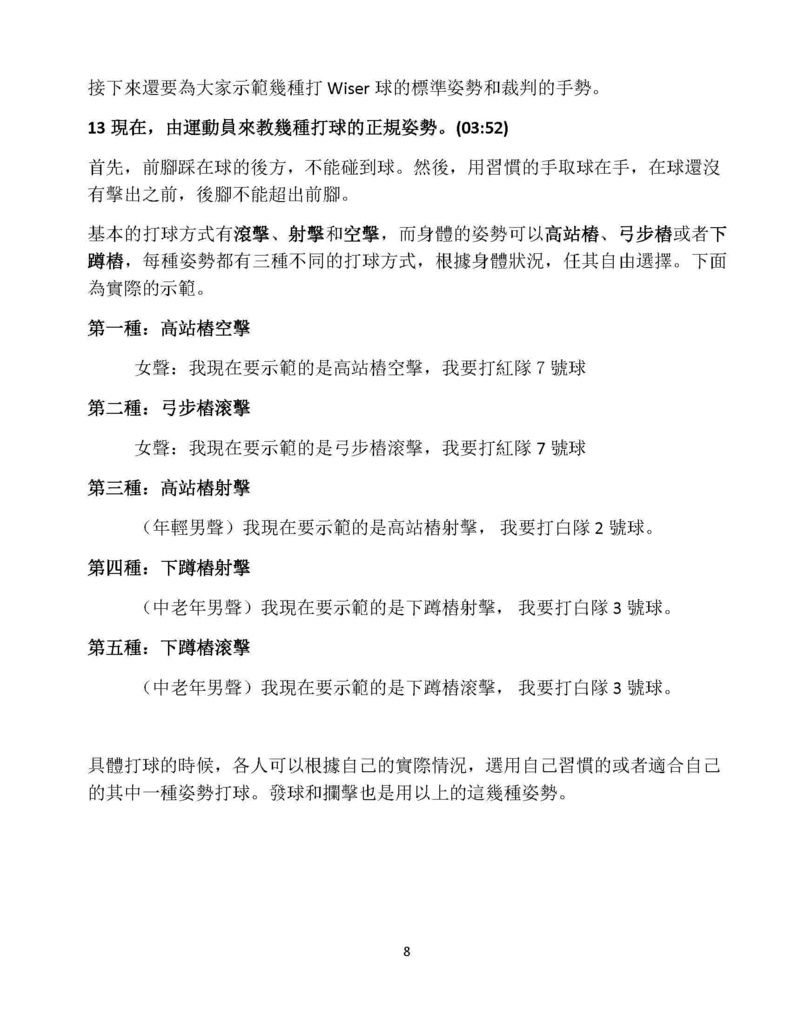 WWSC_Wiser運動教學影帶中文旁白文字稿_Page_8