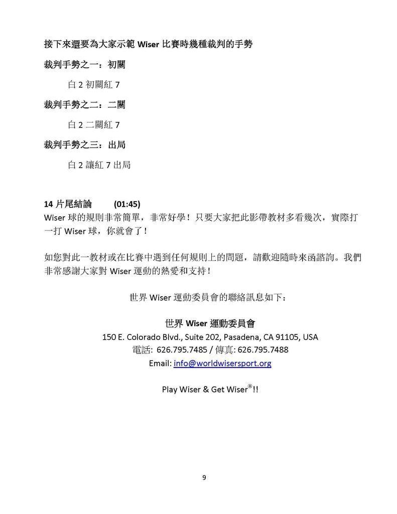 WWSC_Wiser運動教學影帶中文旁白文字稿_Page_9