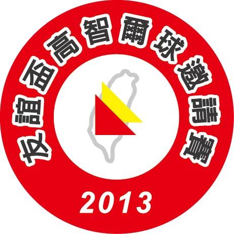 比賽Logo