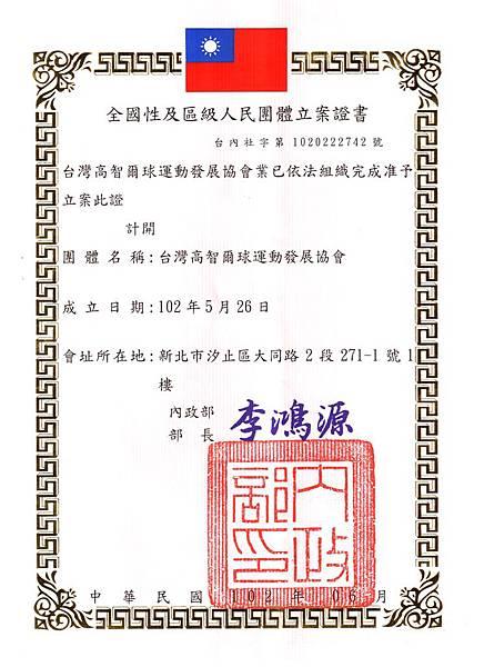 台灣高智爾球運動發展協會立案證書