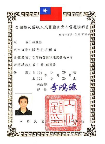 台灣高智爾球運動發展協會第一屆理事長當選證明書