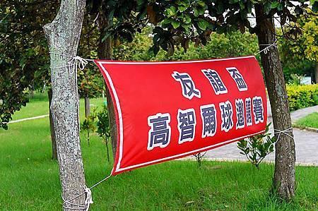 第一屆友誼盃-中台灣場