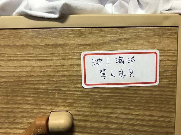 禮物盒子民宿淘汰床單的退休生活