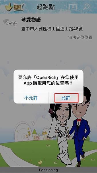 app操作說明3.jpg