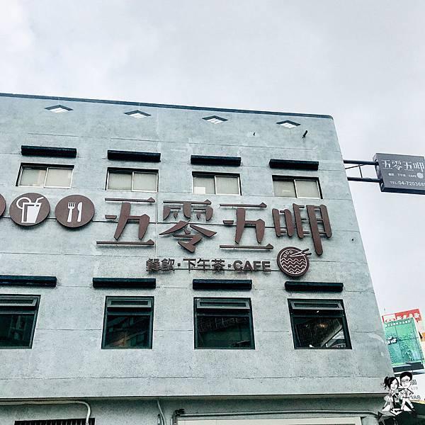 【彰化│彰化市】五零五呷餐廳,平價喝茶的同學聊天聚會好地方/下午茶推薦