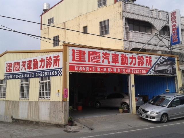 建慶汽車動力診所