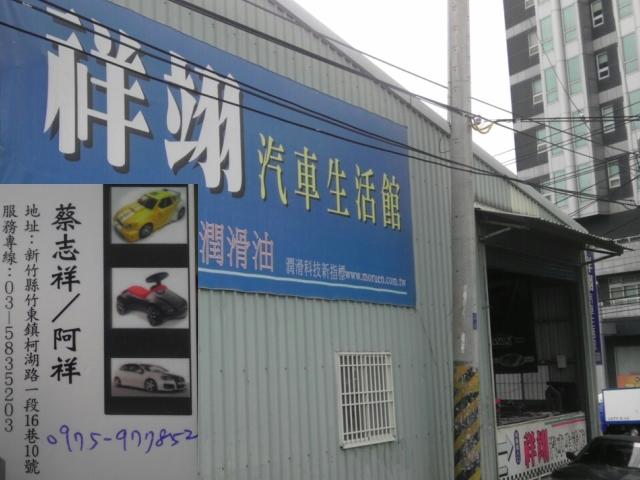 竹東祥翊汽車