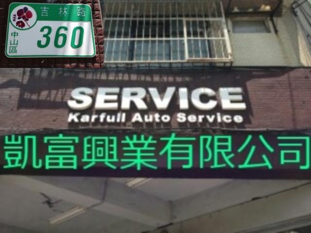 台北凱富興業
