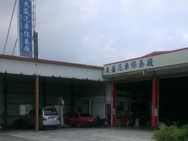 大盛汽車保養廠