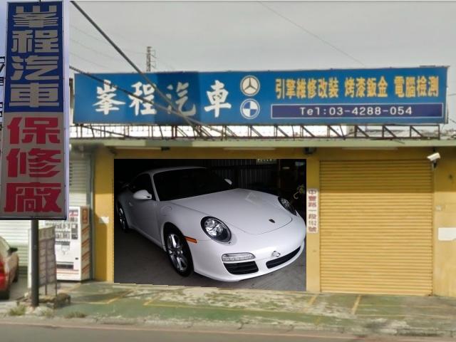 桃園峯程汽車