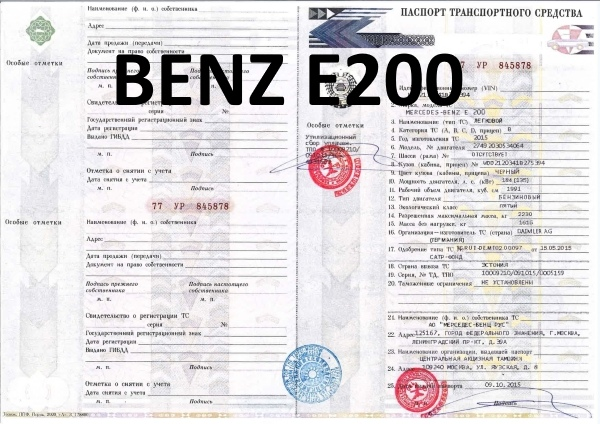 E200車主證.jpg