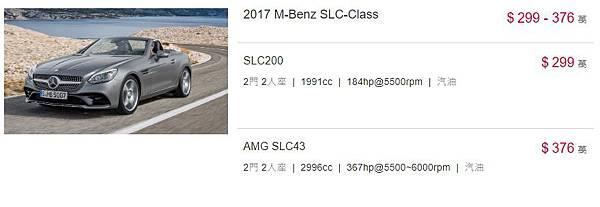 2017 BENZ SLC200價錢.jpg