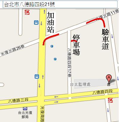 台北市監理站