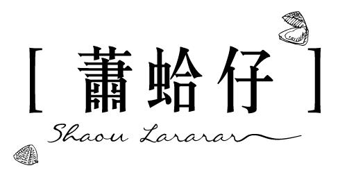 蕭蛤仔-直式-中字大-白底黑字.png