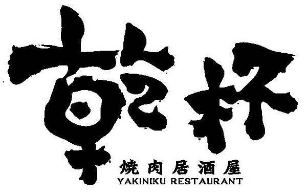 乾杯字logo.jpg