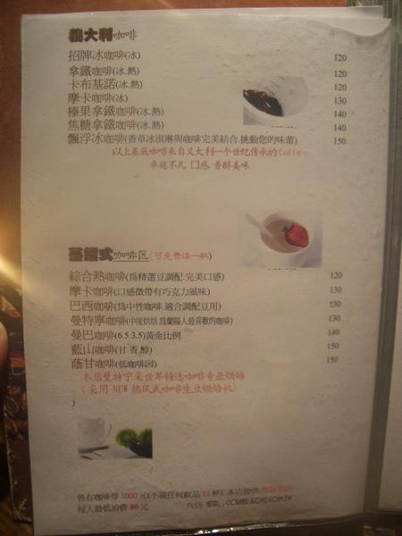菜單P4.JPG