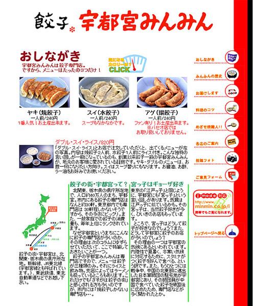 宇都宮-餃子.jpg