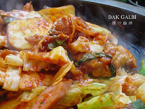 4-2-Dak-galbi-辣炒雞排2.jpg