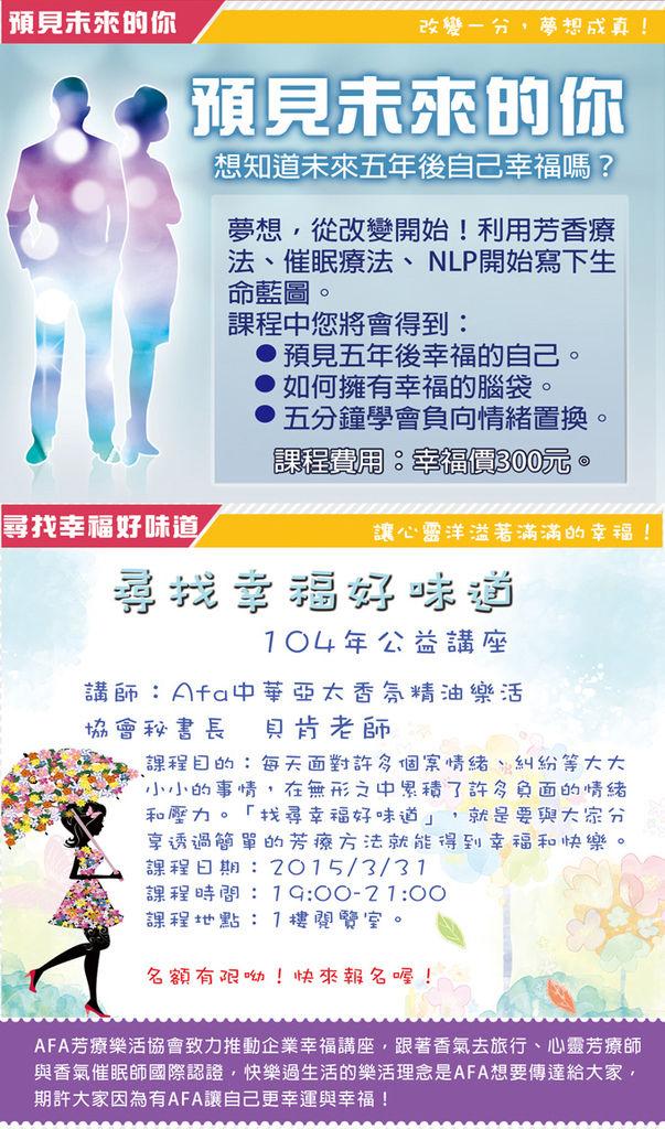 好友同行送精油活動-04