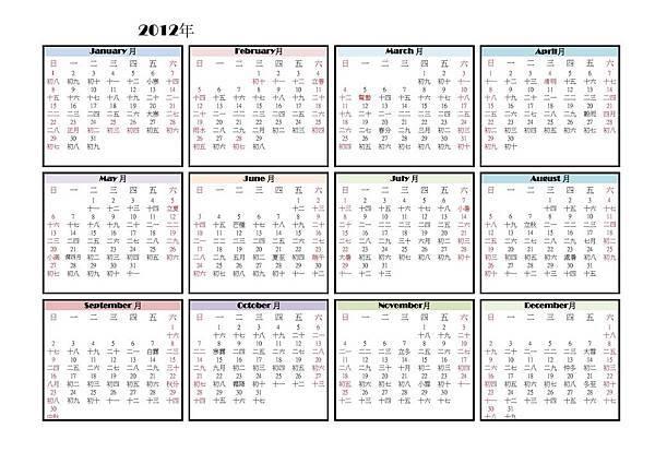 行事曆~2.JPG