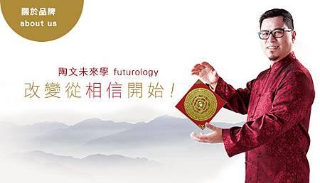 陶文未來學-關於品牌