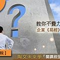 陶文部落格banner周易研究院