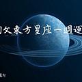 東方古星座一周運勢.JPG