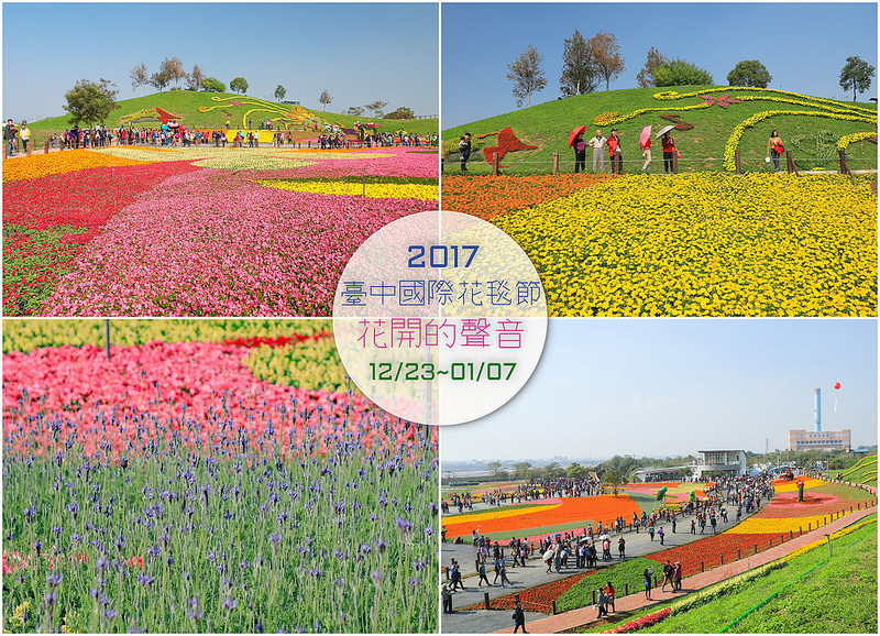 2017臺中國際花毯節55