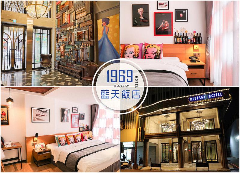 1969 藍天飯店31