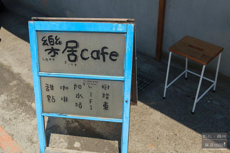 樂居咖啡5