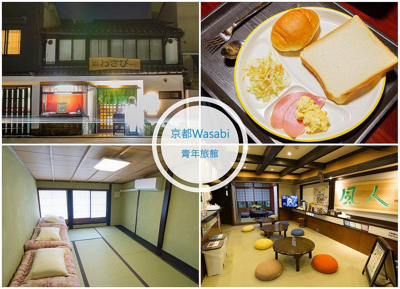 京都WASABI45