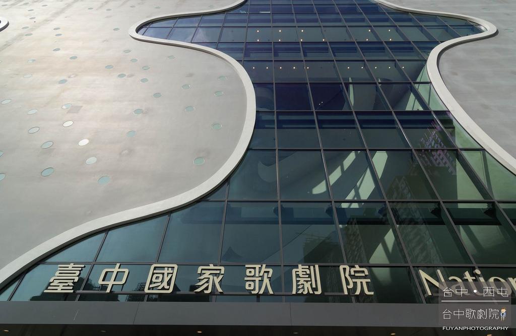台中歌劇院8