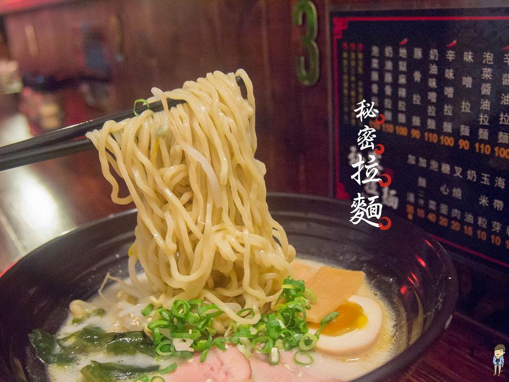 秘密拉麵 (5)