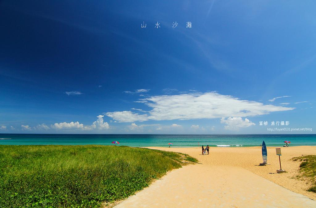 山水沙灘 (3)