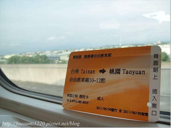 台南洽公 (2).JPG