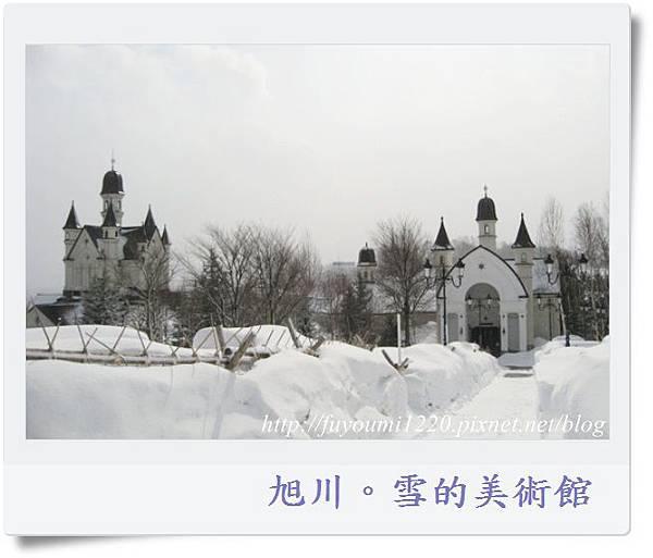 旭川雪的美術館.jpg