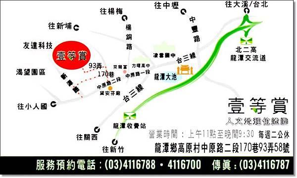 壹等賞MAP