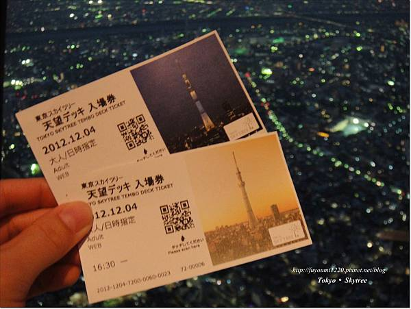 Skytree ticket