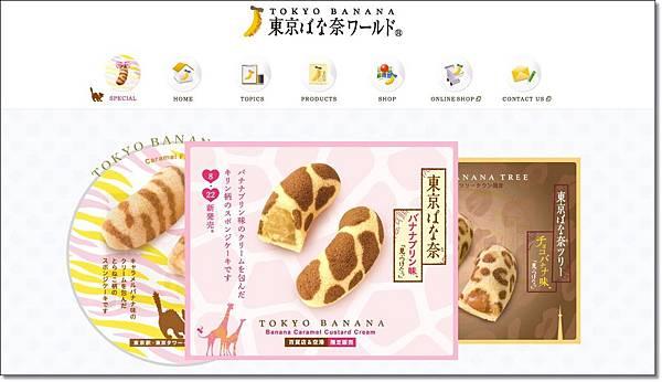 東京香蕉 (1)