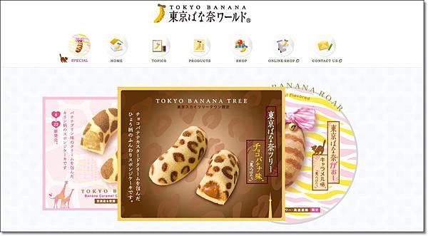 東京香蕉 (2)