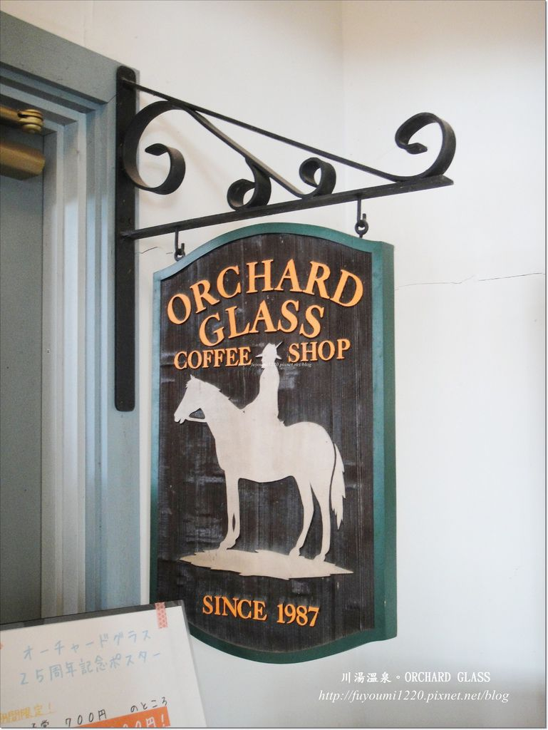 ORCHARD GLASS (2)