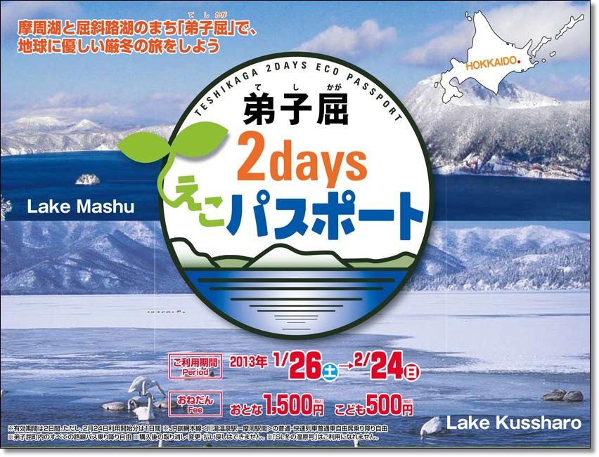 弟子屈 2 day pass (2)