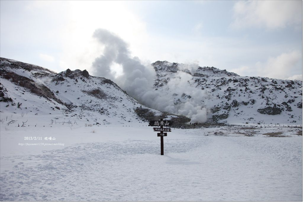 硫磺山 (2)