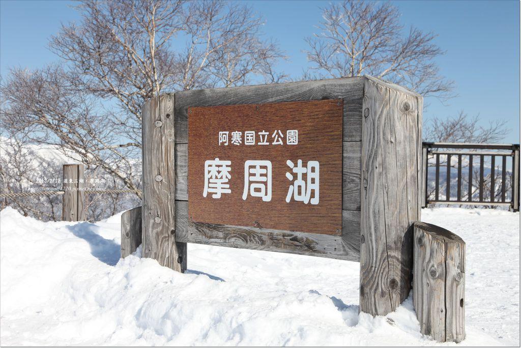 摩周湖 (4)