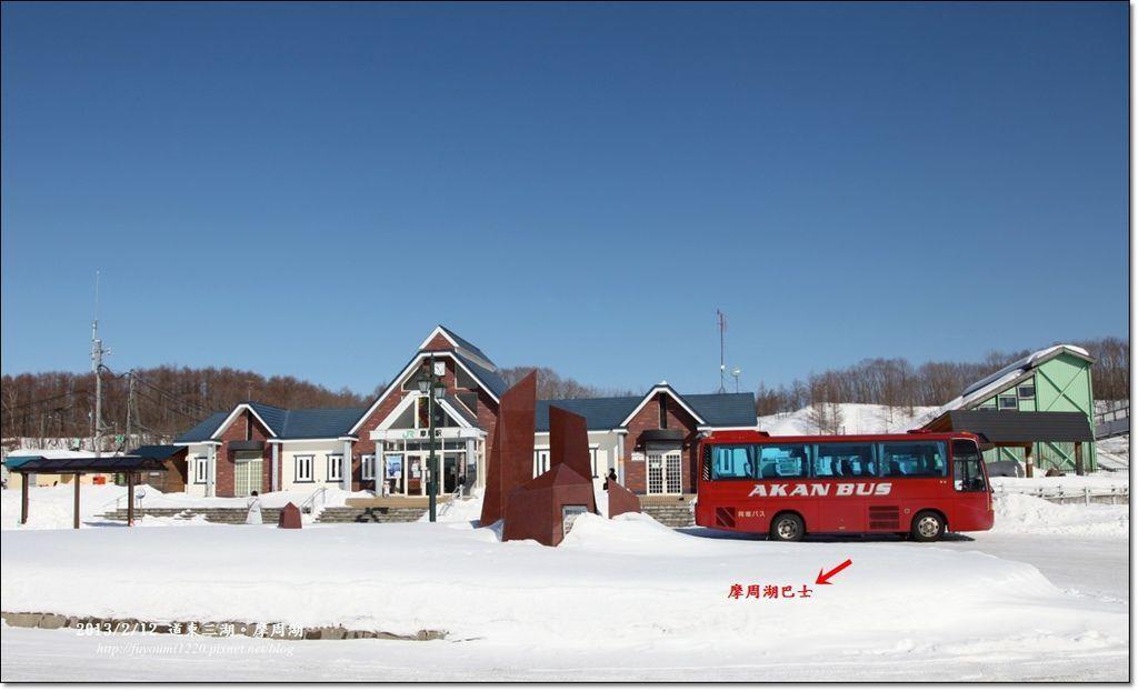 摩周湖巴士