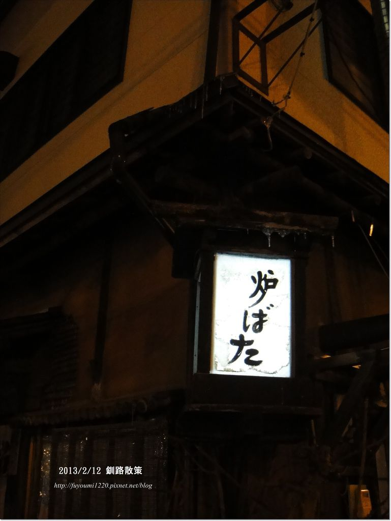 釧路散策 (9)