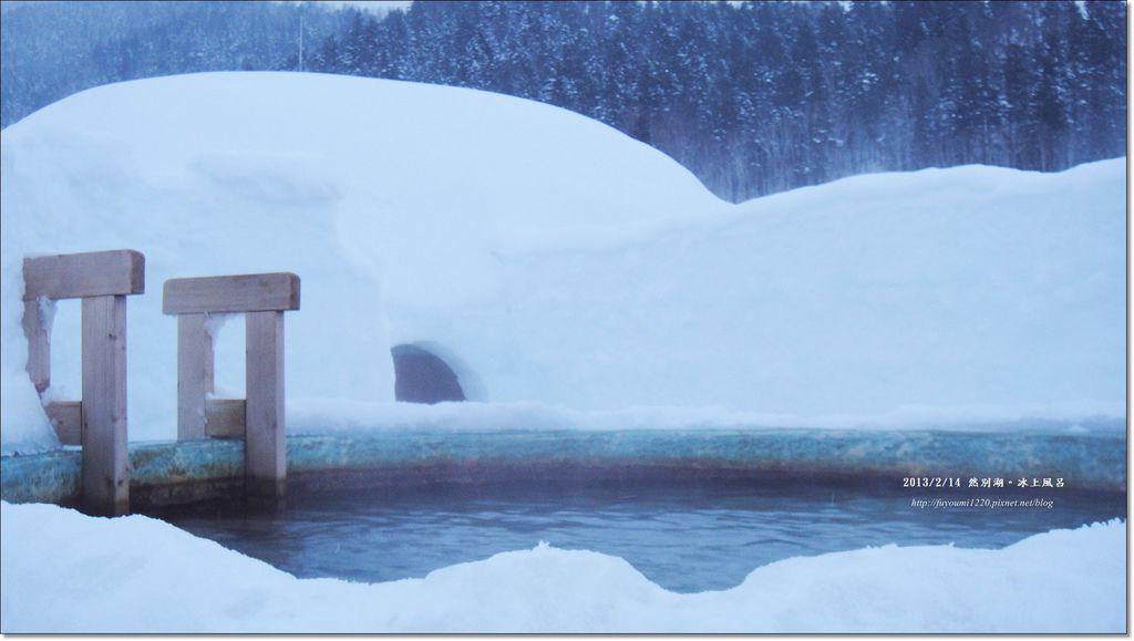 冰上風呂 (10)