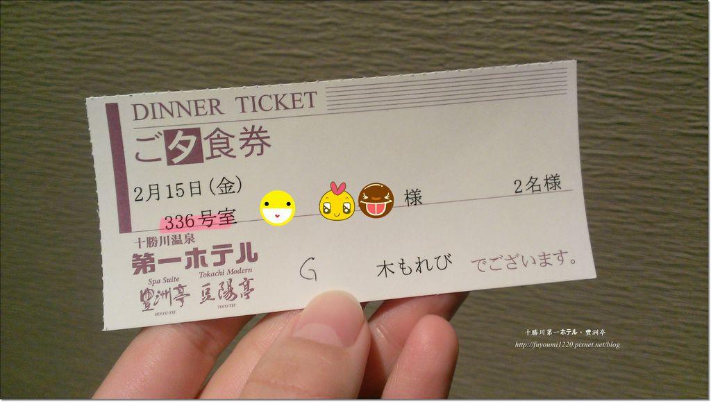 十勝川第一 (4)