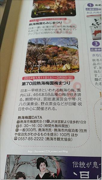 熱海湯遊BUS (6).jpg